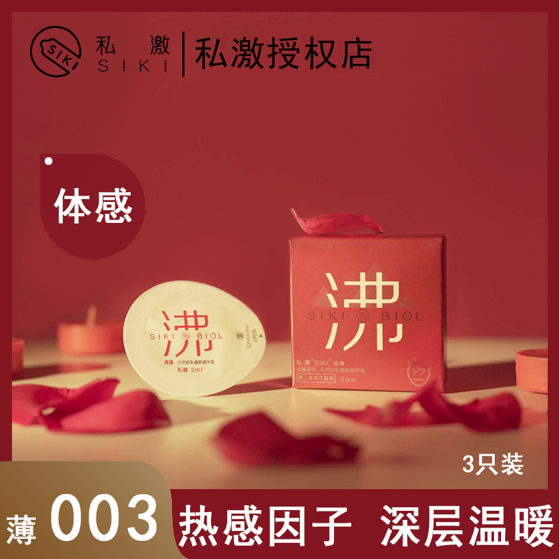 SIKI私激玻尿酸超薄乳橡胶<strong style='color:red;'>避孕套</strong>安全套 沸薄3只装